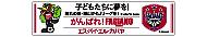 ファジアーノ岡山 FAGIANO OKAYAMA