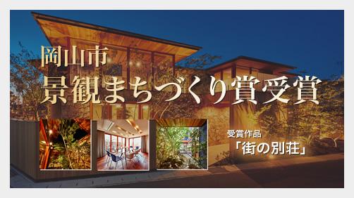 岡山市景観まちづくり賞