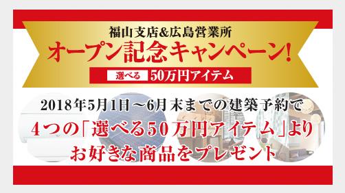 オープン記念キャンペーン!