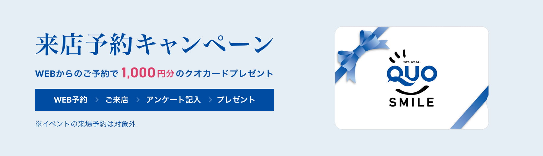 来店予約キャンペーン WEBからのご予約で1,000円分のクオカードプレゼント
