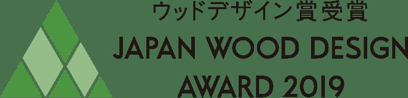 ウッドデザイン賞 受賞 JAPAN WOOD DESIGN AWARD 2019