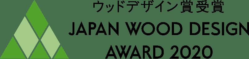ウッドデザイン賞 受賞 JAPAN WOOD DESIGN AWARD 2020