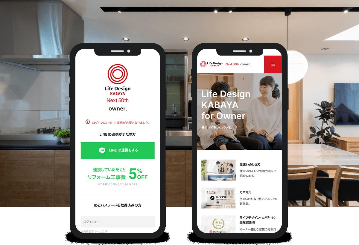 アプリで「暮らしのお手伝い」。
