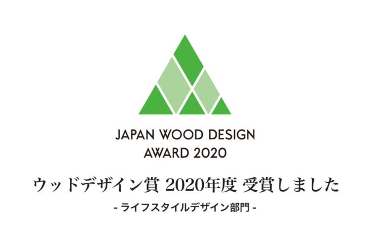 ウッドデザイン賞2020を受賞しました イメージ