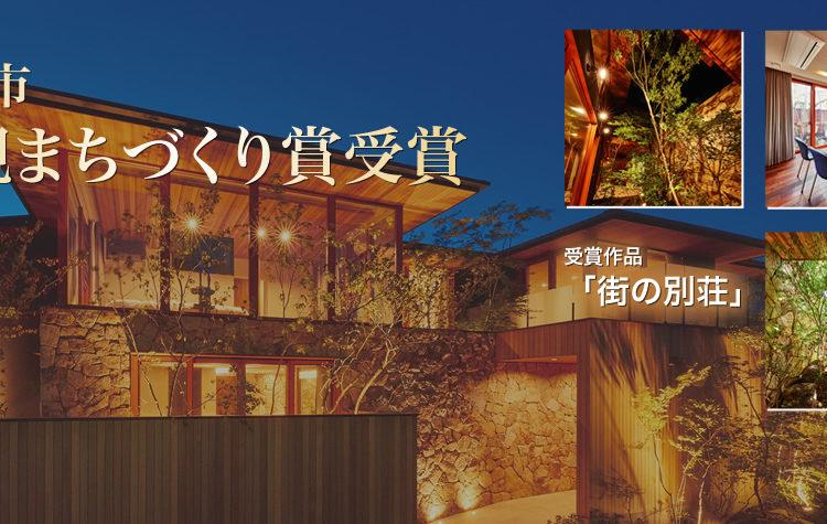 岡山市景観まちづくり賞の建築物部門賞を受賞しました イメージ