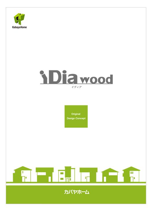 企画住宅「iDia wood」