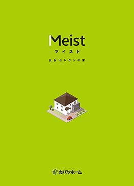 注文住宅「Meist」