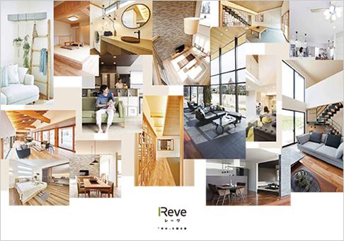 注文住宅「Reve」