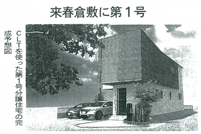 2016 11 10 CLT分譲(建物A)