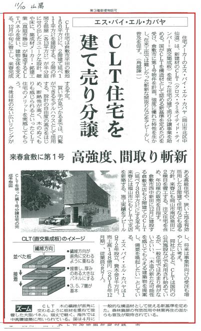 2016 11 10 CLT分譲(L全体)