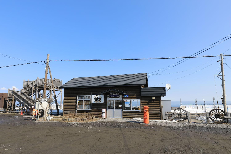 北海道 (3) 北浜駅 ライフデザイン・カバヤ保険部