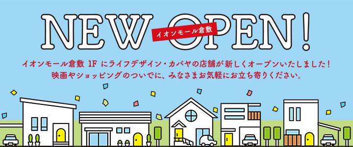 イオンモール倉敷New Open