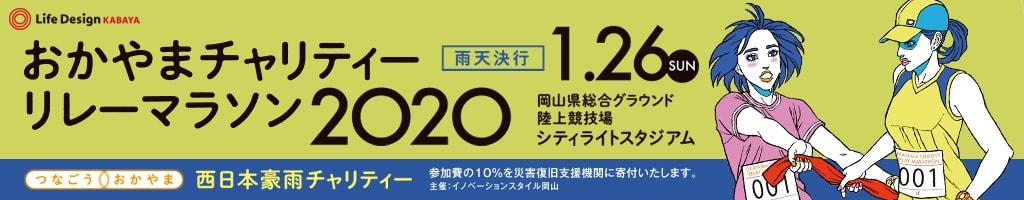岡山チャリティーマラソン