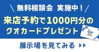 来店予約でクオカード500円プレゼント!無料相談実施中!