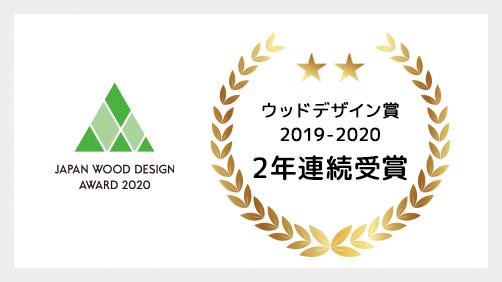 ウッドデザイン賞2019年受賞