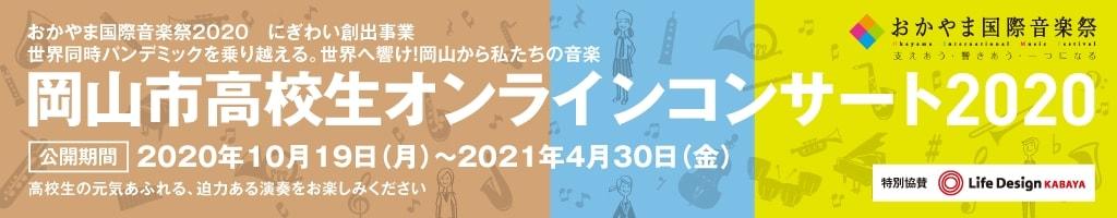 高校生オンラインコンサート