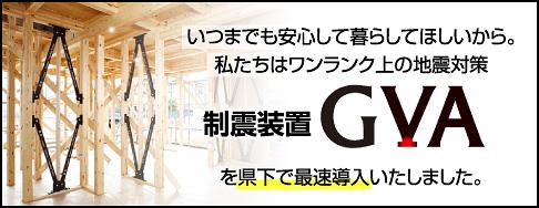 制震装置GVA