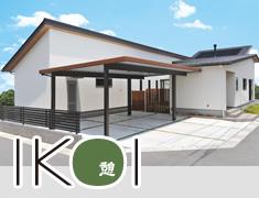 IKOI -憩-