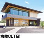 倉敷CLT店