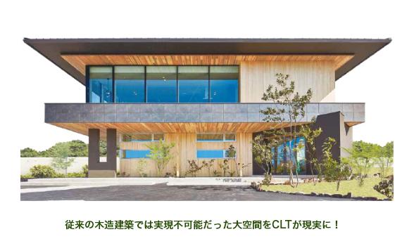 住宅展示場『倉敷CLT店』