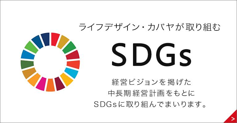 SDGsを取り組んでいます