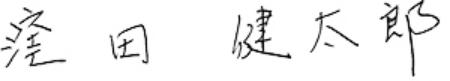 窪田 健太郎