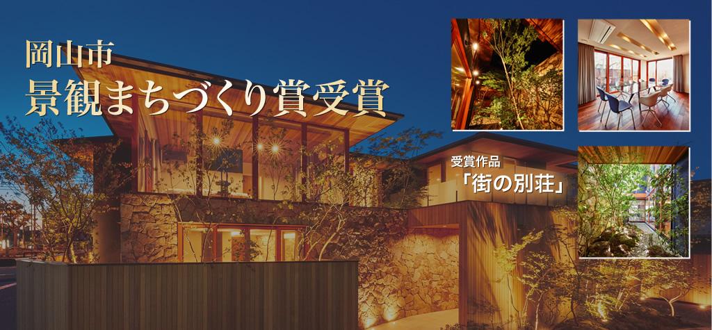 岡山市景観まちづくり賞受賞「3Cubeと庭」